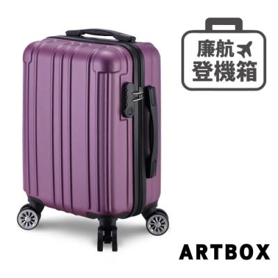 【ARTBOX】魔幻歷險 18吋鑽石紋登機箱(葡萄紫)