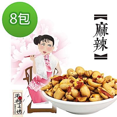余順豐 麻辣十三姨-麻辣花生(200g)x8包