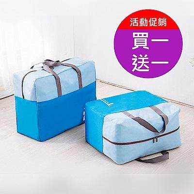 E.City_(活動促銷買一送一)超大牛津布防潑水萬用收納搬家袋-共2入