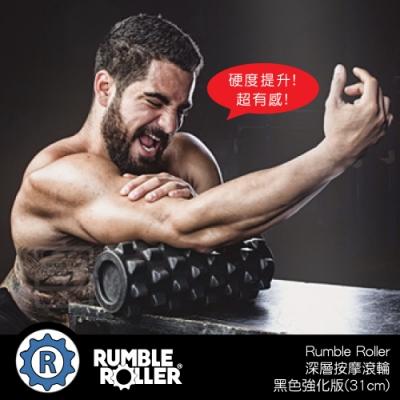 【Rumble Roller】深層按摩滾輪(強化版)