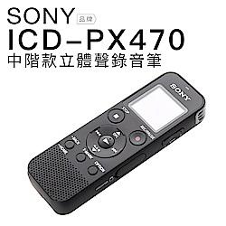 SONY 錄音筆 ICD-PX470 可擴充 內建4GB【公司貨】