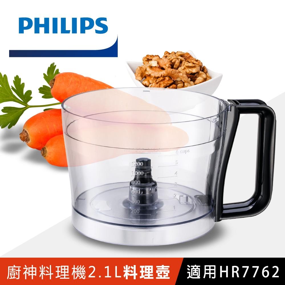 ★加贈5%超贈點★飛利浦 PHILIPS 廚神料理機2.1L料理壺 CL12058