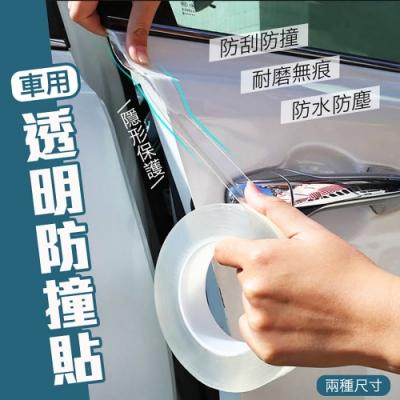 車用透明防水防撞加厚無痕貼
