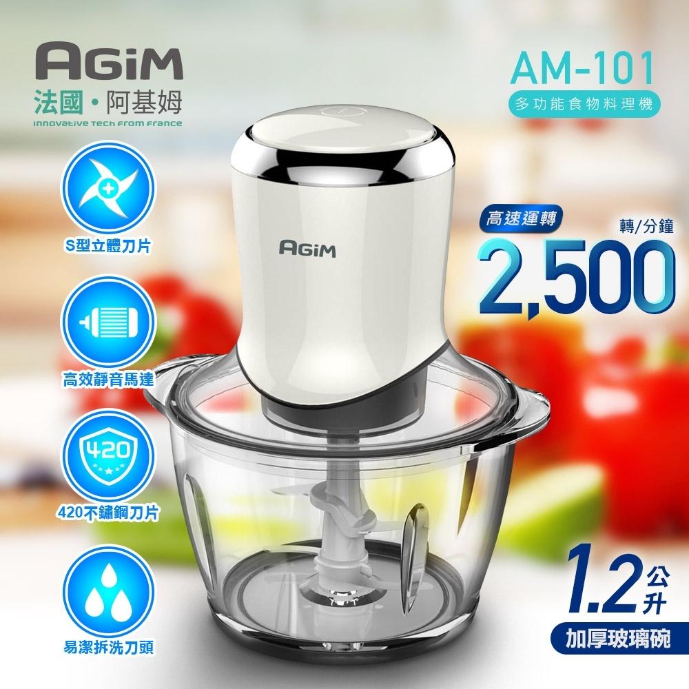 法國-阿基姆AGiM 多功能食物料理機 AM-101-WH
