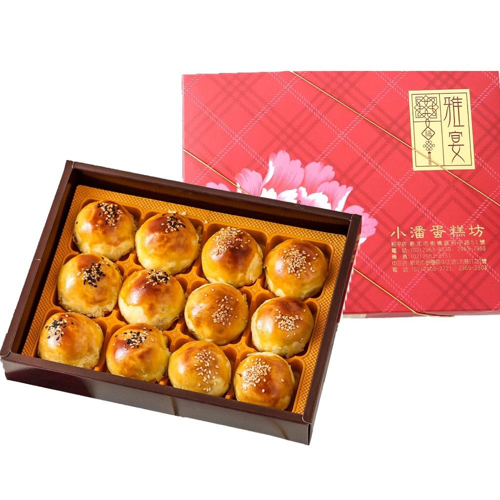 小潘-蛋黃酥(白芝麻烏豆沙+黑芝麻豆蓉)*1盒
