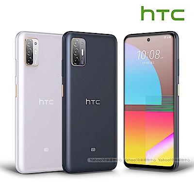 HTC Desire 21 pro 5G (8G/128G) 6.7吋八核心智慧型手機