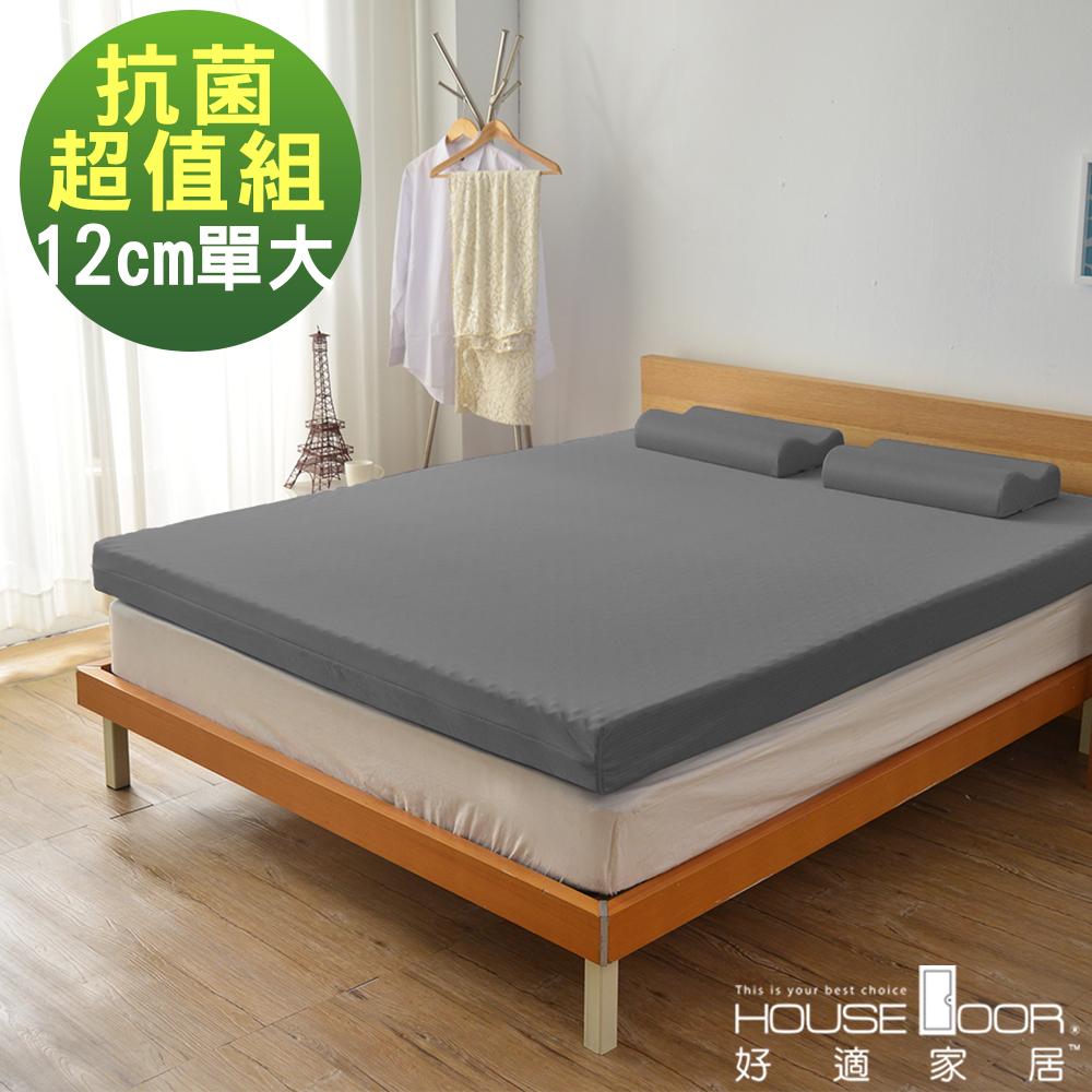 House Door 12cm厚竹炭波浪釋壓記憶床墊-單人加大3.5尺 抗菌超值組