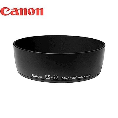 原廠Canon佳能ES- 62 遮光罩( 2 件式可反扣Canon原廠遮光罩)