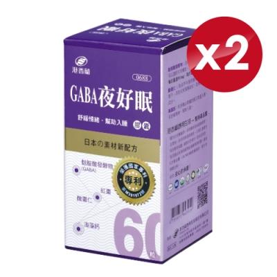 港香蘭 GABA夜好眠 60粒X2盒