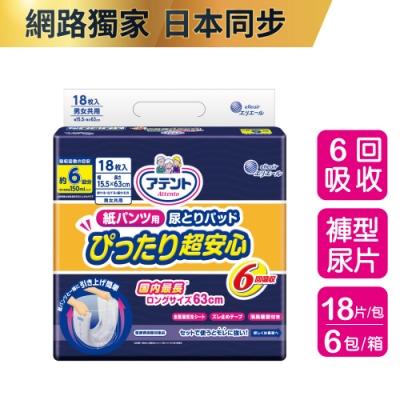 日本大王 Attento愛適多貼合超安心褲型專用尿片_6次吸收_18片/包(6包/箱  箱購)
