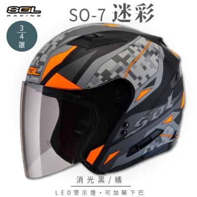 【SOL】SO-7 迷彩 消光黑/橘 3/4罩 OF-77(開放式安全帽│機車│內襯│半罩│LED燈│內藏墨鏡│GOGORO)