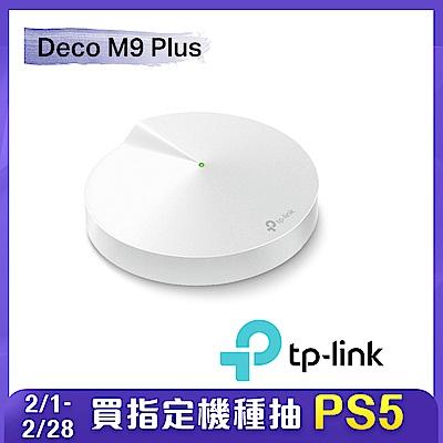 TP-Link Deco M9 Plus Mesh 無線三頻wifi分享網狀路由器(1入)