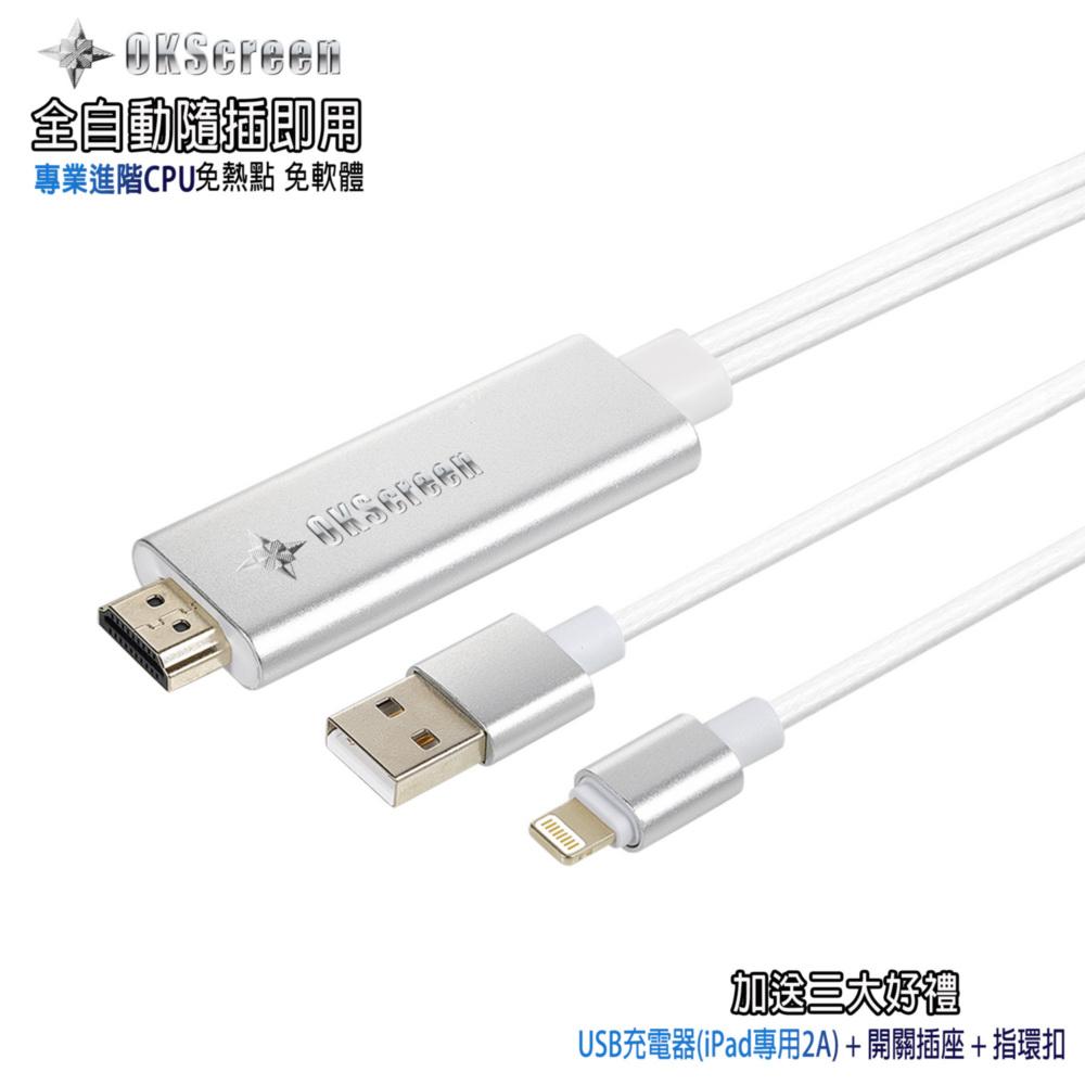 【CL11優雅銀】三代OKScreen蘋果專用 HDMI鏡像影音線(加送3大好禮)