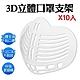 防悶口罩支架 3D立體支撐 避免口鼻接觸(10入組) product thumbnail 1