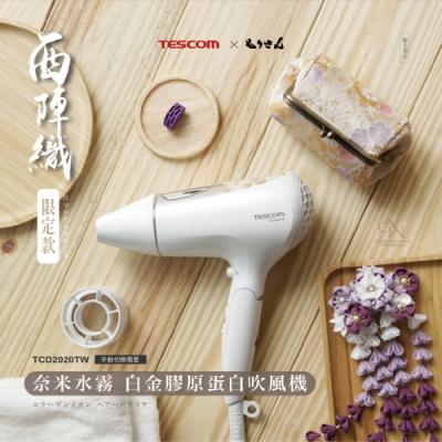 [日本製] TESCOM 奈米水霧膠原蛋白吹風機TCD2020TW (西陣織限量版)