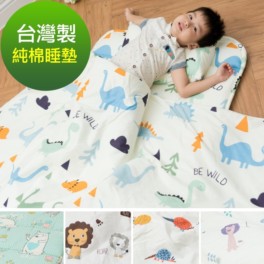 Leafbaby 台灣製幼兒園專用可機洗精梳純棉兒童睡墊三件組 多款任選