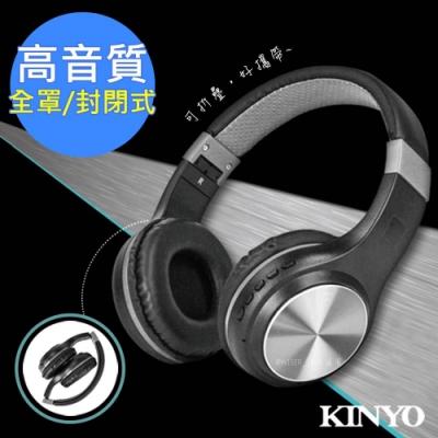 KINYO 折疊全罩式藍牙耳機麥克風(BTE-3850)好攜帶/CP質高