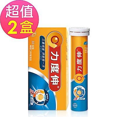 德國拜耳 力度伸C+D+鋅 發泡錠 柳橙口味x2盒(30錠/盒)