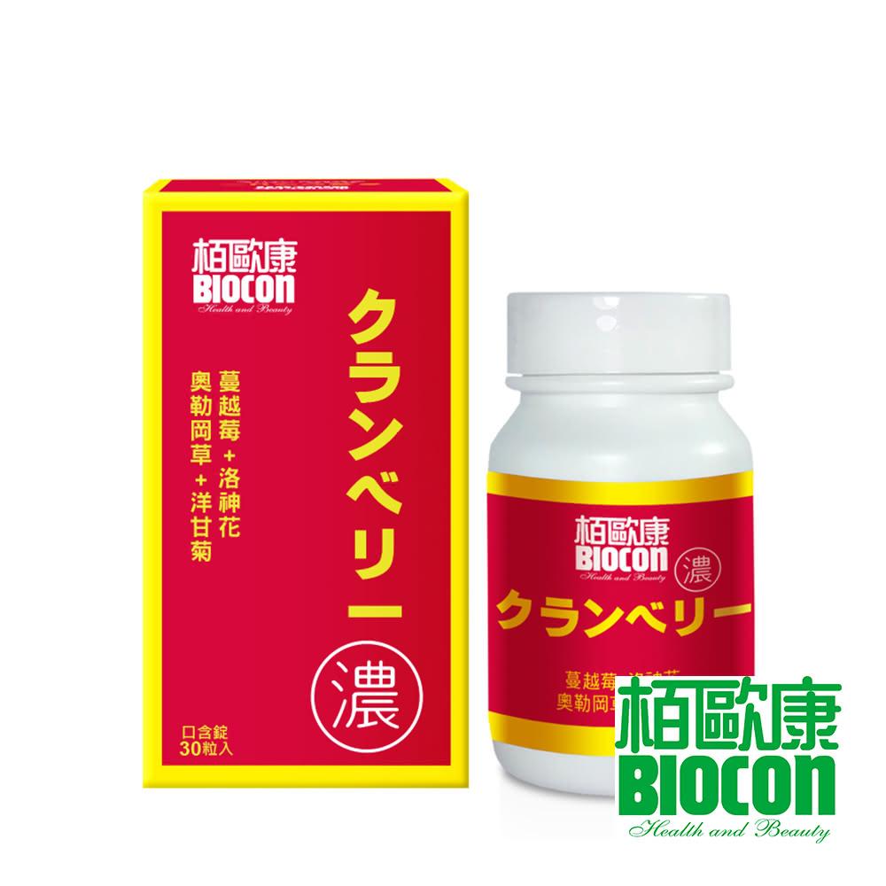 BIOCON 蔓越莓植萃口含錠(30粒/盒)