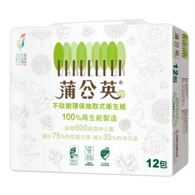 [限時搶購]蒲公英環保抽取衛生紙100抽x72包