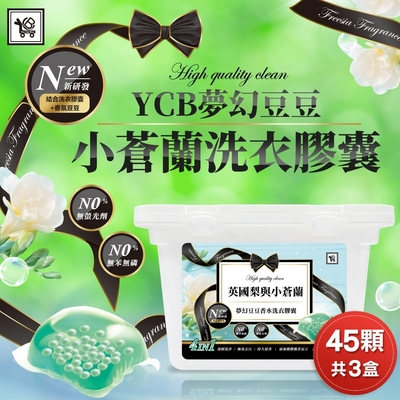 You Can Buy 英國梨與小蒼蘭 夢幻豆豆香水洗衣膠囊 15顆盒裝x3盒