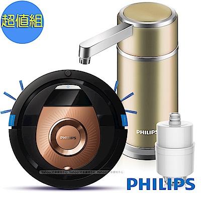 (超值組)飛利浦掃地機器人FC8776+WP3884超濾櫥上型淨水器+WP3984濾芯