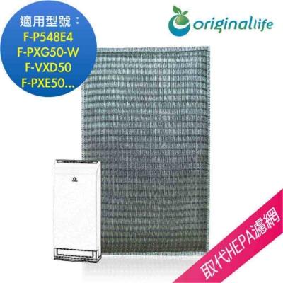 Original Life 適用Panasonic:F-P548E4 可水洗清淨機濾網