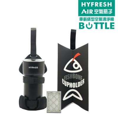 HYPASS海帕斯 二代空氣瓶子 輕裝組(空氣清淨機1入+專用濾網2入+魚骨頭專用掛袋1入)