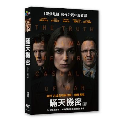 瞞天機密 DVD