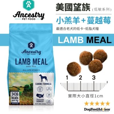 美國Ancestry望族天然低敏、老犬糧-紐西蘭小羔羊+蔓越莓 4LBS(1.81kg) 兩包組