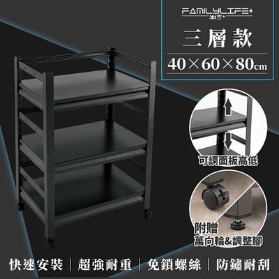 FL 生活+快裝式岩熔碳鋼三層可調免螺絲附輪耐重置物架 層架 收納架-40x60x80cm(FL-260)