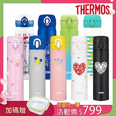 [任選均一價 再送玻璃保鮮盒] 膳魔師彈蓋保溫瓶0.4L/0.5L 自動上鎖保溫瓶0.45L