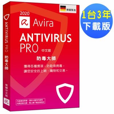 Avira小紅傘防毒大師 2020中文1台3年下載版