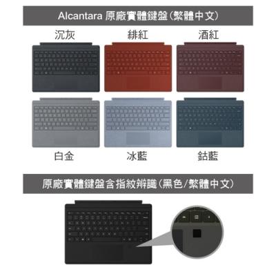 Microsoft Surface Pro 鍵盤保護蓋 七色可選