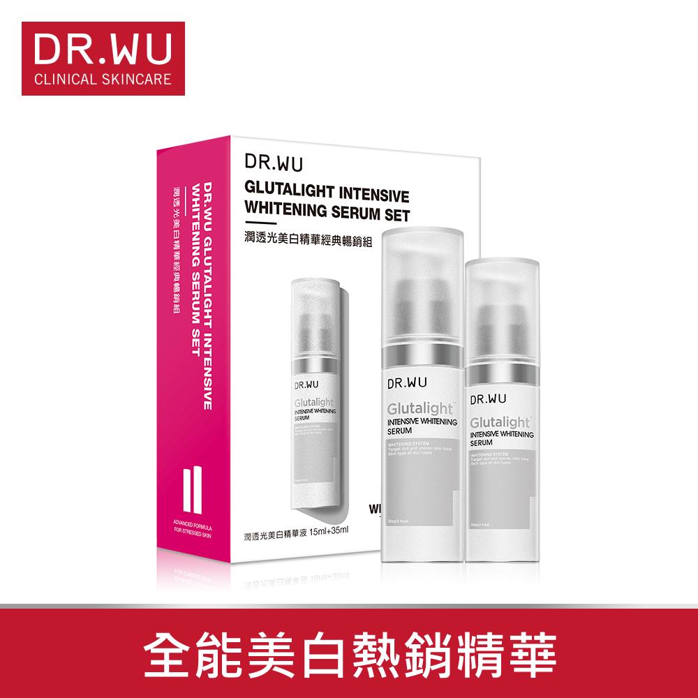 DR.WU潤透光美白精華經典暢銷組