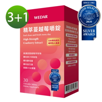 WEDAR 世界品質獎精萃蔓越莓嚼錠3+1盒優惠組(30顆/盒)
