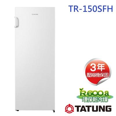 [館長推薦]【TATUNG大同】154公升直立式冷凍櫃(TR-150SFH)
