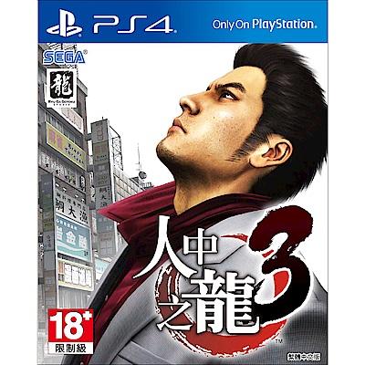 PS4 人中之龍3(中文版)