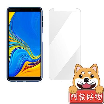 阿柴好物 Samsung Galaxy A7 2018 非滿版 9H鋼化玻璃貼