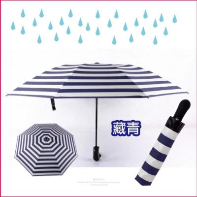 【生活良品】8骨自動摺疊反向晴雨傘-條紋款海軍紋深藍藏青色