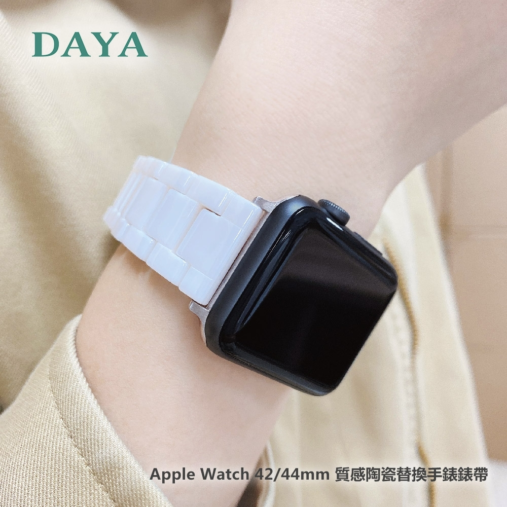 【DAYA】Apple Watch 42/44mm 質感陶瓷替換手錶錶帶