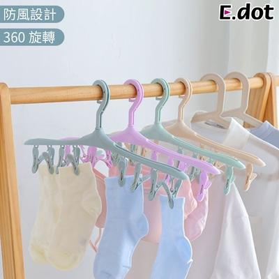 E.dot 旋轉晾曬防滑衣夾襪子衣架(二色可選)