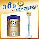 【惠氏 S-26】金幼兒樂幼兒成長配方1-3歲(850gx6罐)
