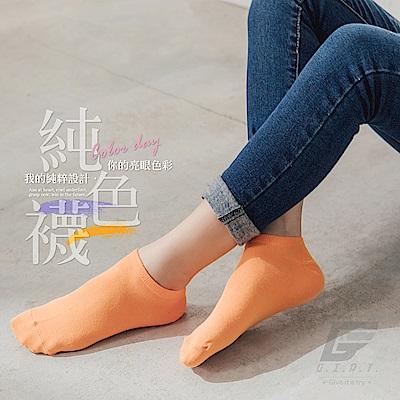 GIAT 糖果純色精梳棉萊卡船型襪(橘橙)