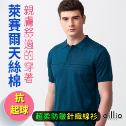 oillio歐洲貴族 男裝 短袖POLO領款針織線衫 超柔防皺親膚款 成熟穩重 藍色