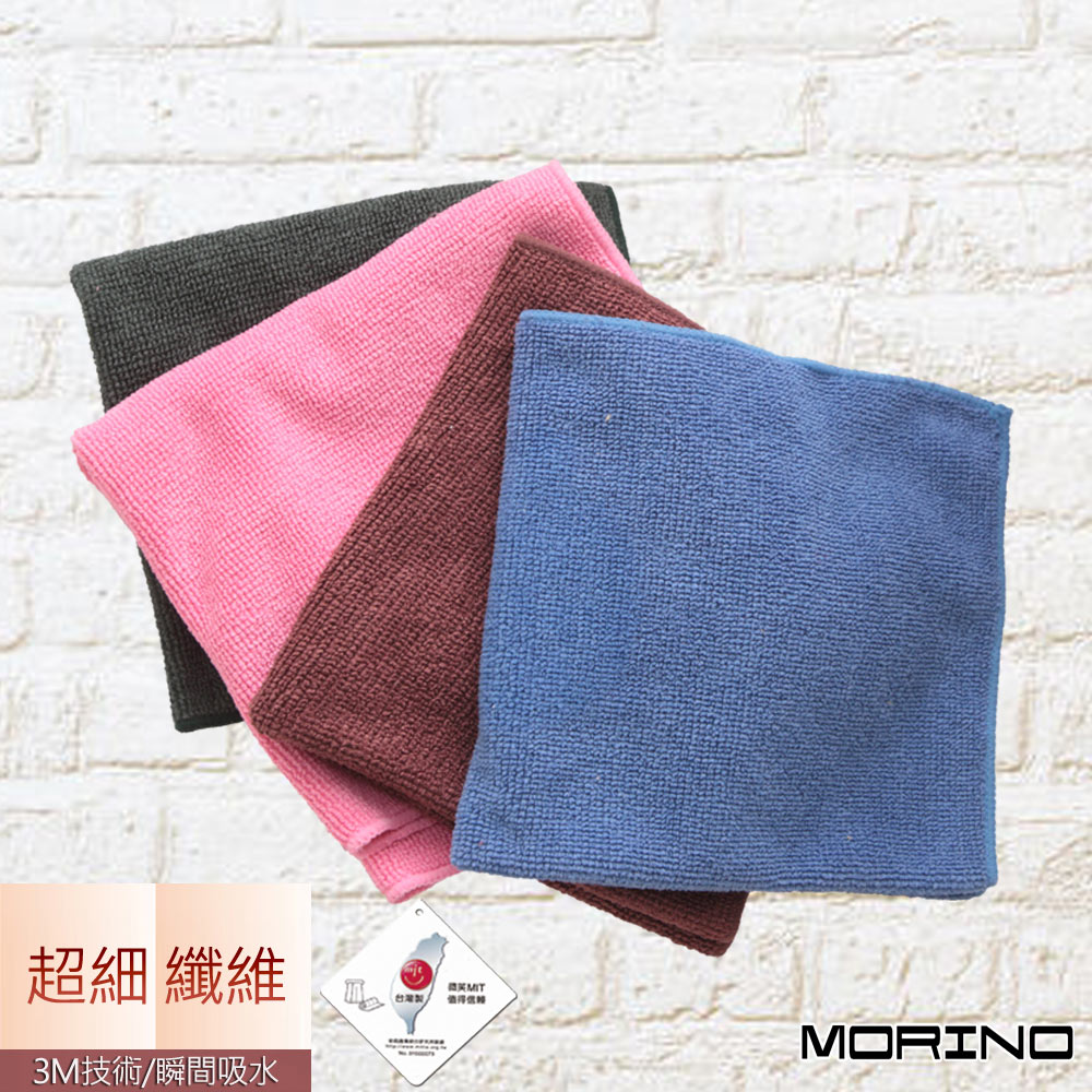 MORINO摩力諾 超細纖維擦拭巾(4入)