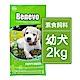 Benevo 倍樂福 英國素食認證低敏幼犬飼料2kg product thumbnail 1