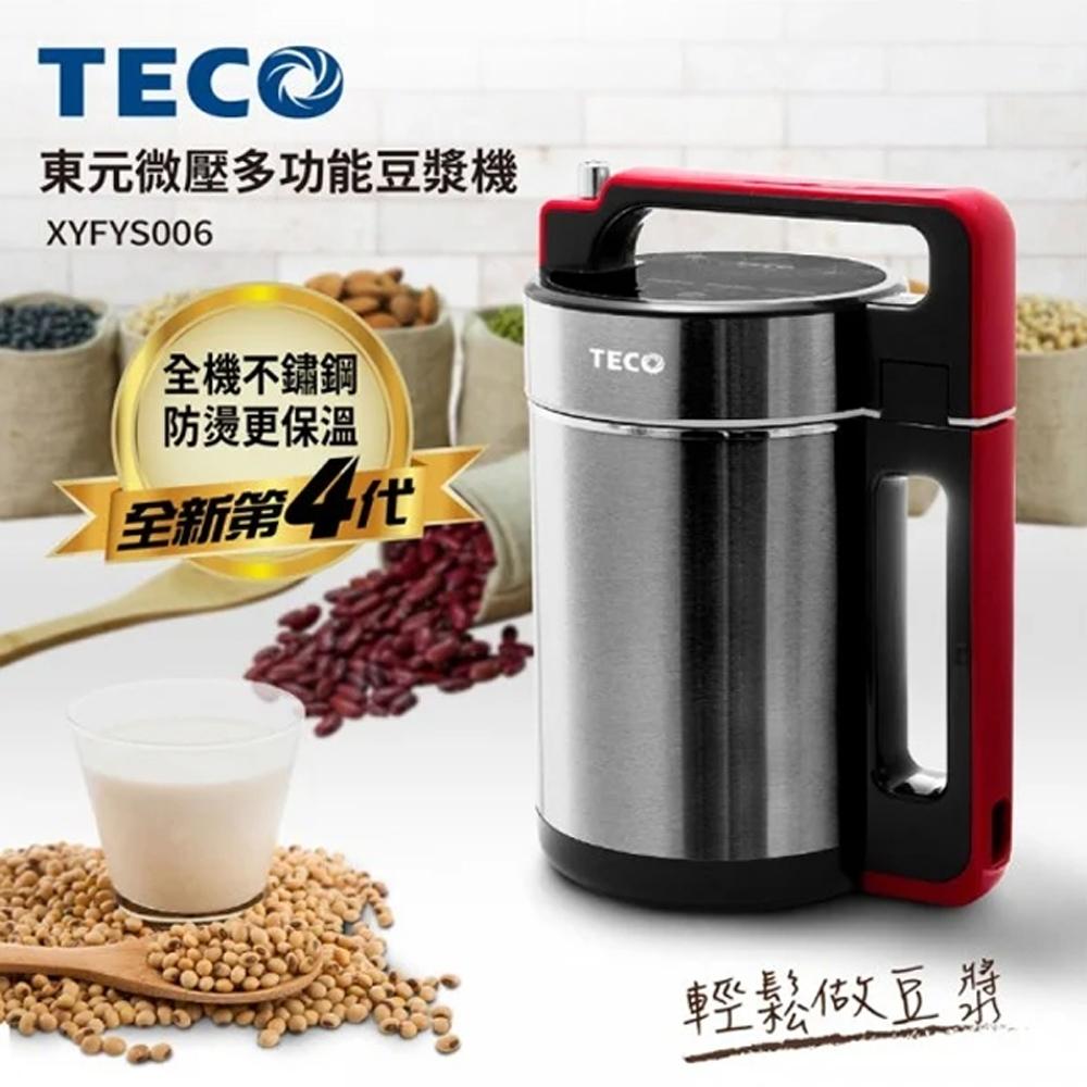 TECO東元微壓多功能豆漿機 XYFYS006