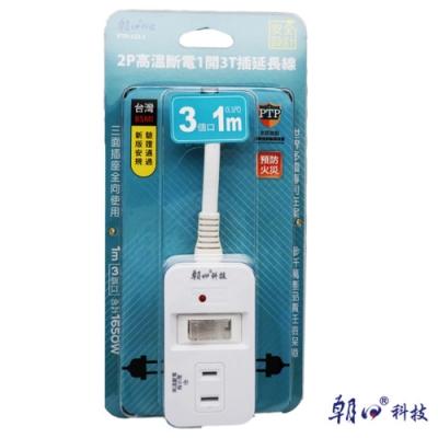 【BWW嚴選】朝日科技 PTP-123-1 2P高溫斷電1開3T插3.3尺延長線1入