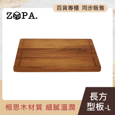 【掌廚】ZOPAWOOD 長方型板-L